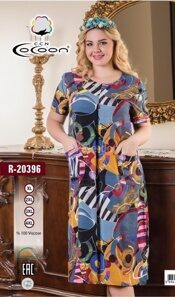 Cocoon R20396