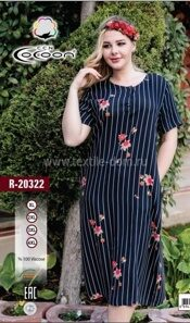 Cocoon R20322